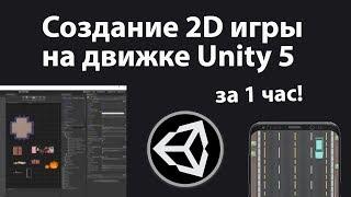 Создание игры на Unity за час! Игра гонки в формате 2D