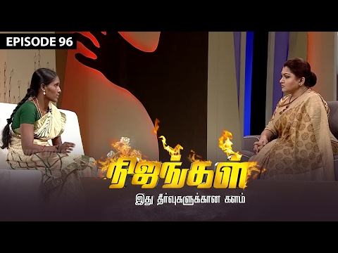 Nijangal with kushboo is a reality show to sort out untold issues. Here is the episode 96 of #Nijangal telecasted in Sun TV on 17/02/2017. Truth Unveils to Kushboo - Nijangal Highlights ... To know what happened watch the full Video at https://goo.gl/FVtrUr  For more updates,  Subscribe us on:  https://www.youtube.com/user/VisionTimeThamizh  Like Us on:  https://www.facebook.com/visiontimeindia