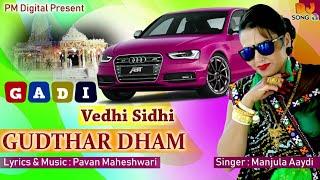ગાડી વેધી સીધી ગુડથર ધામ Manjula Aayadi Gadi Vedhi Sidhi Gudthar Dham New Kutchi