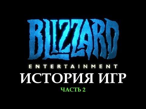Blizzard: История Игр. Часть 2