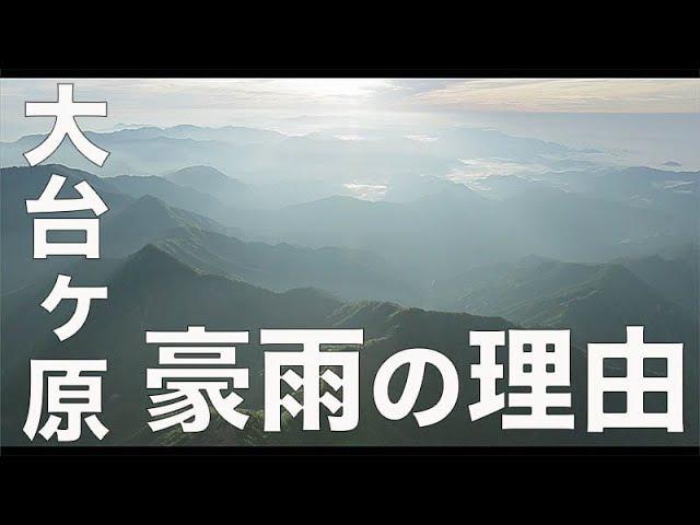 【大台ヶ原 / 和歌山 / 174】「日本一の雨の訳」空撮・たごてるよし_Aerial_TAGO channel