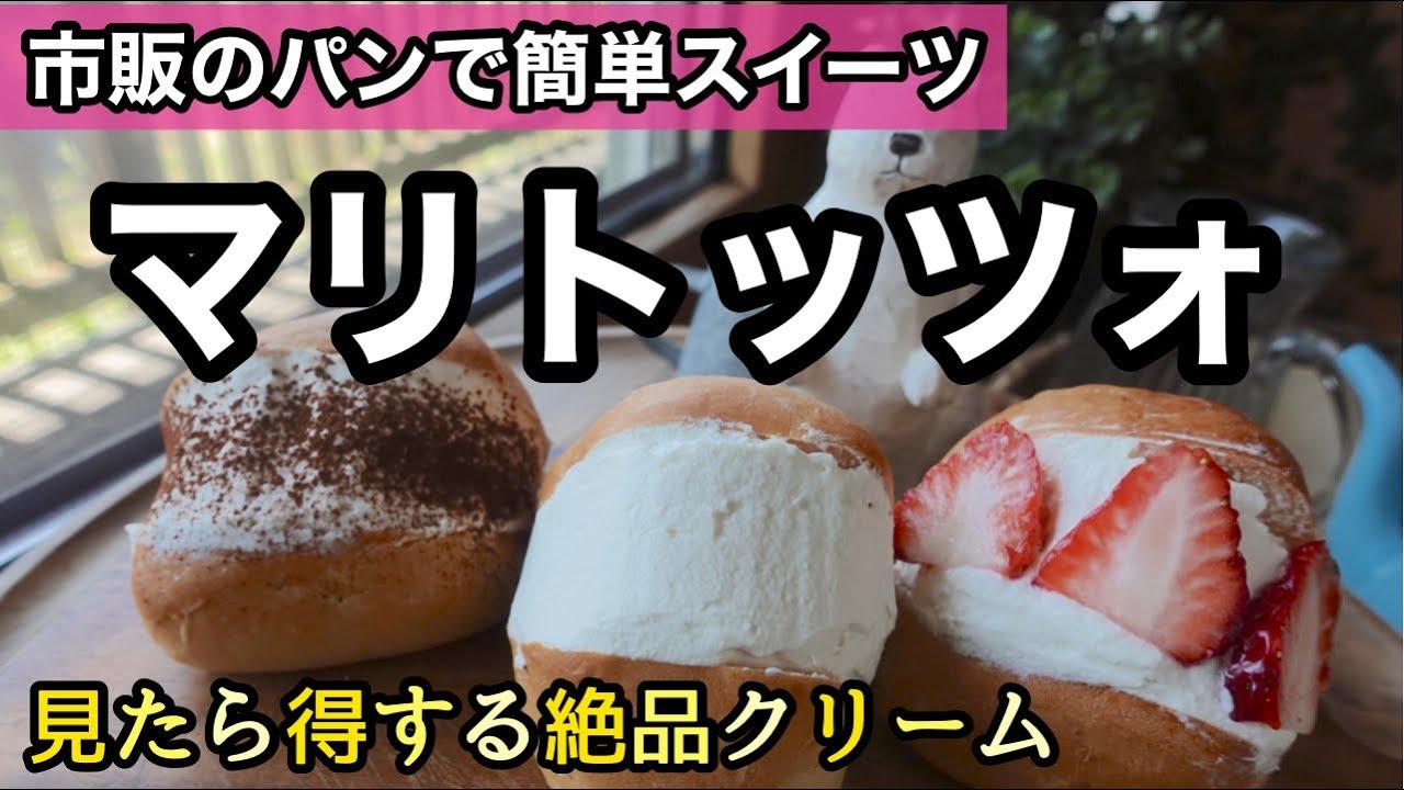 おうちで作ろう【マリトッツォ】めちゃウマ特製クリーム|不器用でも大丈夫!コストコのパンで簡単|2021流行スイーツ
