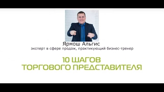 10 шагов Торгового Представителя. Альгис Ярмош - бизнес тренер, коуч