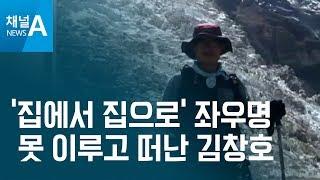 '집에서 집으로' 좌우명 못 이루고 떠난 김창호 대장 | 뉴스A