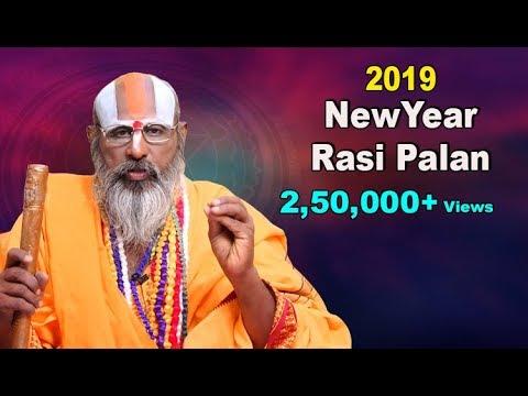 2019 NEW YEAR RASIPALAN |2019 புத்தாண்டு பலன்கள் | டாக்டர் சுவாமி ஸ்ரீனிவாச ராமானுஜர்
