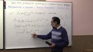 Как решаем уравнения. Версия 1