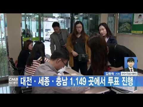 [대전뉴스]대전·세종·충남 1,149 곳에서 투표 진행