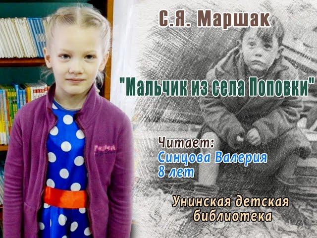 Изображение предпросмотра прочтения – ВалерияСинцова читает произведение «Мальчик из села Поповки» С.Я.Маршака