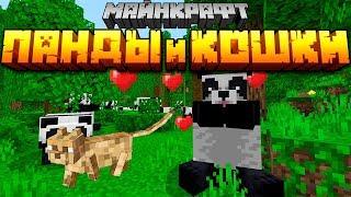 Майнкрафт Обновление 1.8 (Бедрок) | Кошки, панды, текстуры, лес | Майнкрафт Открытия