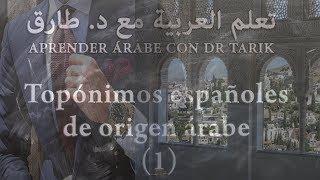 TOPÓNIMOS ESPAÑOLES DE ORIGEN ÁRABE: (1)