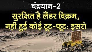 Chandrayaan 2: चांद पर गिरकर टूटा नहीं है Lander Vikram, जानें, आगे क्या है ISRO का प्लान