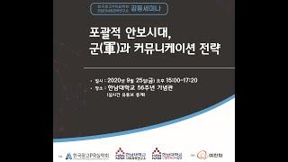 포괄적 안보시대, 군軍과 커뮤니케이션 전략 | 한국광고…