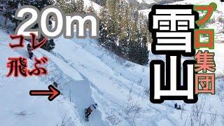 大自然の巨大キッカーを素人が飛ぶっ! 片山来夢 検索動画 28
