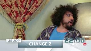 Չեյնջ 2 , Սերիա 24, Այսօր 22 00 / Change