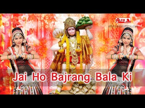 Balaji DJ Song | Jai Ho Bajrang Bala Ki | Marwadi DJ Song | Rajasthani Song | 2017