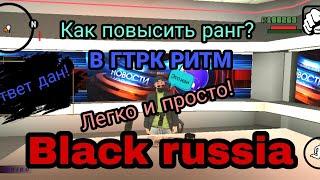 Как повысить ранг в ГТРК РИТМ Black russia