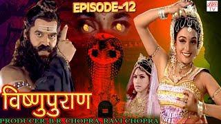 Vishnu Puran # विष्णुपुराण # Episode-12 # BR Chopra Superhit Devotional Hindi TV Serial #