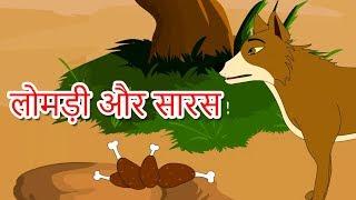 Lombdi Aur Saras - Dadimaa Ki Kahaniya | Moral Stories In Hindi | Panchtantra Ki Kahaniya In Hindi