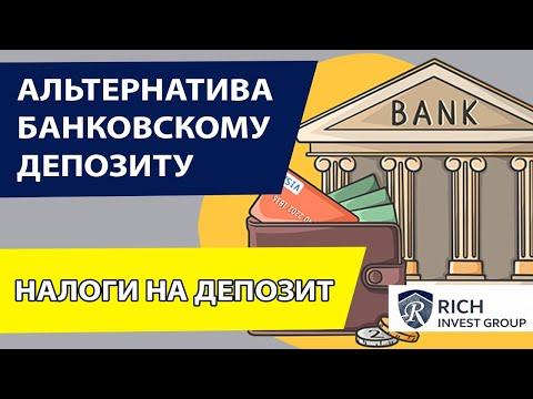 Депозит в Банке уже не тот / Альтернатива банковскому вкладу / Банковский Депозит