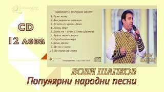 CD - Боби Шапков - Поръчайте на тел. 0700 20123