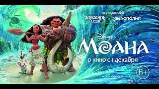 МОАНА 2016 смотреть мультфильм Дисней / Идем в кино / MOANA Disney