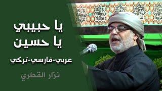 يا حبيبي يا حسين - عربي - فارسي - تركي (آذري)