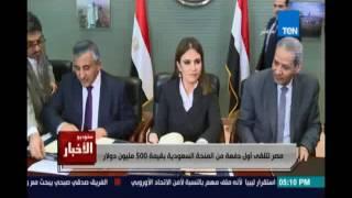 BoستوديوالأخبارBo...وزيرة التعاون الدولي : مصر تتلقي أول دفعة من المنحة السعودية بقيمة 500 مليون دولار
