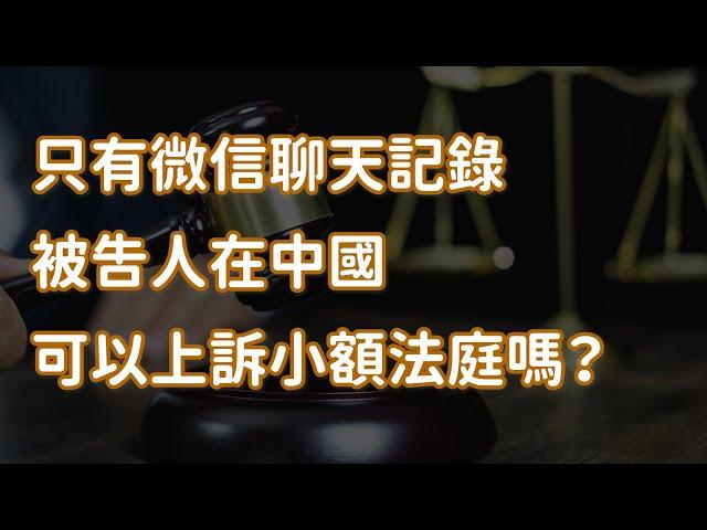 只有微信聊天記錄 被告人在中國 可以上訴小額法庭嗎?