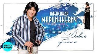 Download Александр Марцинкевич  - Давай убежим (Альбом 2018) Mp3 and Videos