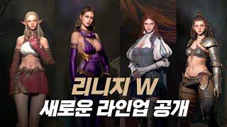 리니지W 새로운 라인업 공개! 신화검 축하드립니다. [태산군주]