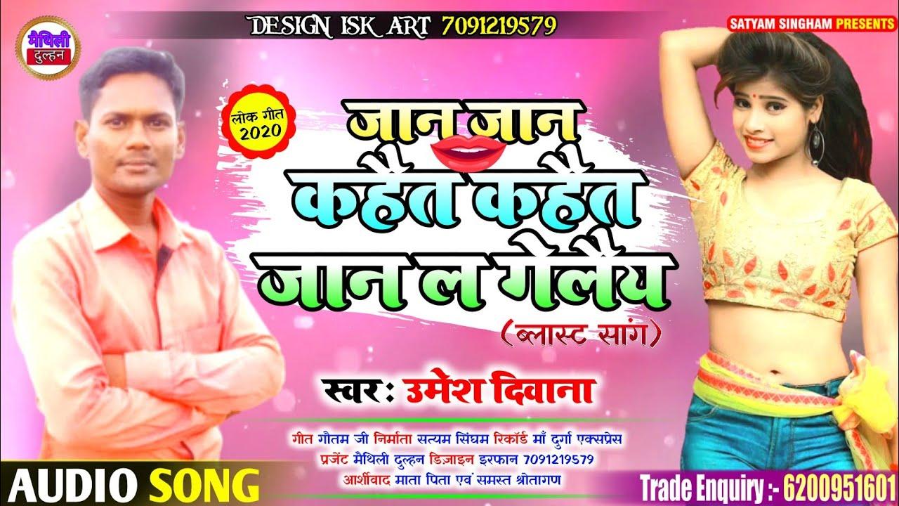 #AUDIO Umesh Diwana Bewafa Related Song - जान जान कहैत कहैत जान ल गेलैय - Maithili New Dj Song 2020