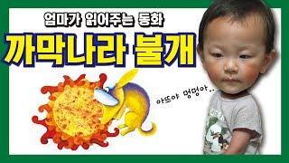 [엄마의 동화책 읽어주기] #8 까막나라 불개(리틀전래…