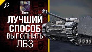 Лучший способ выполнять ЛБЗ - мнение от Slayer [World of Tanks]
