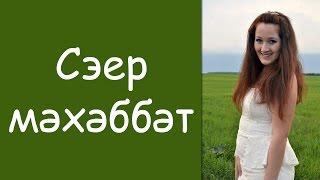 Гульназ Сафаргалиева: «Сэер мэхэббэт»