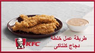 الدجاج المقلي على طريقة كي ف سي  KFC | طريقة عمل خلطة دجاج كنتاكى