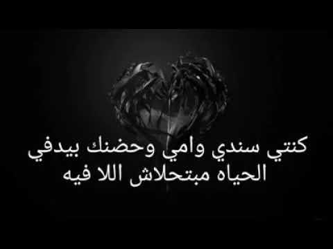 مبقتش اخاف من الليل احمد كامل💔💔