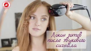Автоматична плойка BaByliss Curl Secret 2 – індивідуальний стиль!