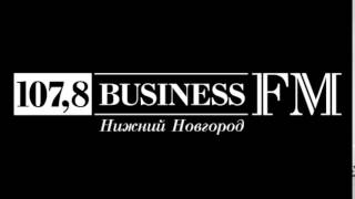 Business FM, Нижний Новгород -