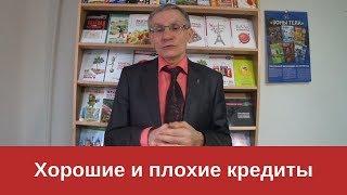 Хорошие и плохие кредиты. Валентин Ковалев