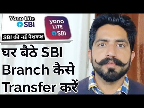 How To Transfer SBI Branch Online