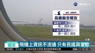 搭上高麗航空 華視帶你解析北韓