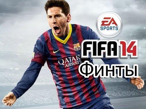 FIFA 14 - Финты на клавиатуре