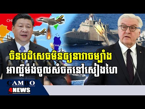 China refuses to allow German warships to dock in Shanghai