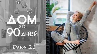 Дизайн интерьера и ремонт дома за 90 дней! День 21 - Стройка и дизайн неразделимы!
