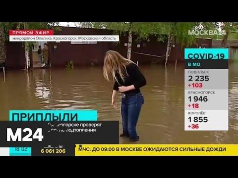 Жилые дома в Красногорске проверят на безопасность после подтопления - Москва 24