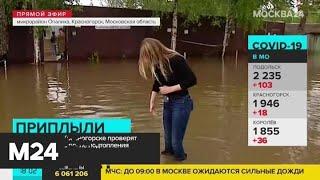 Фото Жилые дома в Красногорске проверят на безопасность после подтопления - Москва 24