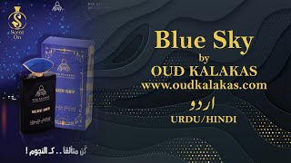 quot BLUE SKY by Oud Kalakas quot MIX of quot VERSACE Dylan Blue quot and quot DIOR Sauvage quot URDU HINDI