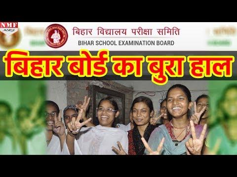 Bihar Board 12th  का आया Result, 70% छात्र Science में Fail   MUST WATCH !!!