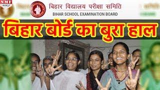 Bihar Board 12th  का आया Result, 70% छात्र Science में Fail | MUST WATCH !!!