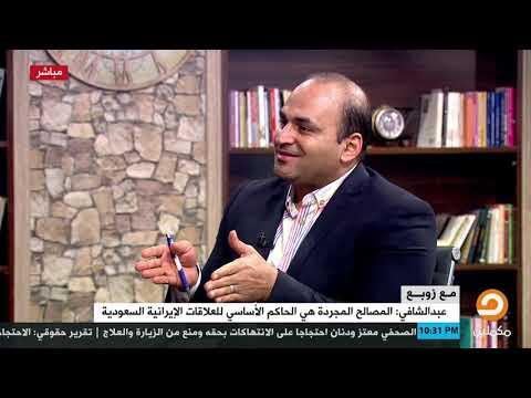 لن تتغير سياسة ايران تجاه السعودية مهما حدث لهذا السبب تعرف عليه مع د.عصام عبدالشافي